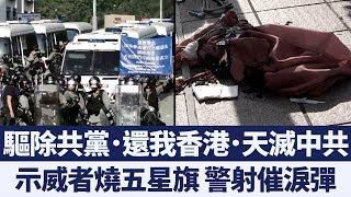 香港光復屯門遊行 示威者燒五星旗、警射催淚彈|新唐人亞太電視|20190923