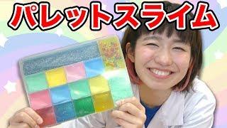 【SLIME】100均アイテムでスライムパレット作ってみた!How To Make Slime Palette thumbnail