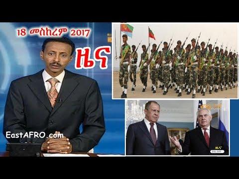 Eritrean News ( September 18, 2017) |  Eritrea ERi-TV