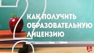 Как получить образовательную лицензию(Узнайте, как получить образовательную лицензию и какие особенности лицензирования необходимо учитывать., 2015-10-16T04:31:42.000Z)