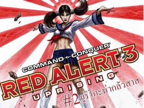 Red Alert 3 #2 [รูปยูริโกะน่ากลัวสาส]