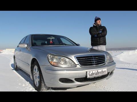 Премиальный Mercedes для народа S class w220