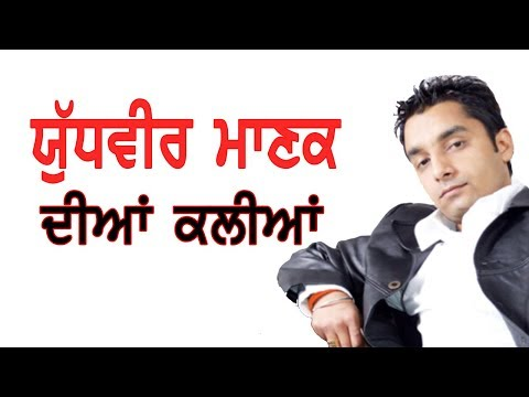 Yudhvir Manak Full Folk Song