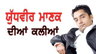 Yudhvir Manak Son of Kuldeep Manak Evergreen Kalian Full Punjabi Folk Song