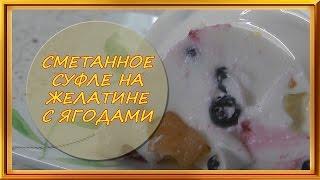 Десерт из сметаны и желатина с ягодами