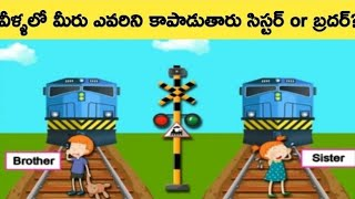New Telugu Riddles With Answers|Riddles In Telugu|Mind Teasers