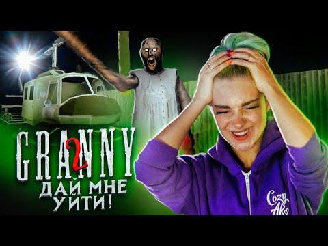 УЛЕТЕЛА НА ВЕРТОЛЕТЕ?! ► Granny: Chapter Two ► ПОЛНОЕ ПРОХОЖДЕНИЕ ГРЭННИ