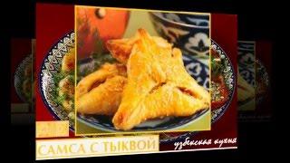 Узбекская кухня. Самса с тыквой
