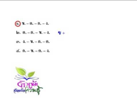 แนวข้อสอบo netภาษาไทย2 2