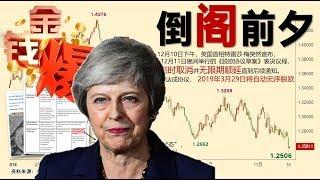 20181211(完整版)中國五萬億稅改倒數?脫歐決戰首相逃跑! (金錢爆官方YouTube)