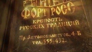 Гостиница, сауна, ресторан ФортРосс в Улан-Удэ