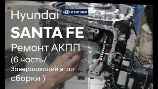 Ремонт коробки передач на Hyundai SANTA FE (6 часть)