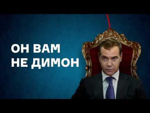 Владения Димона Медведева или денег нет, но вы держитесь 2