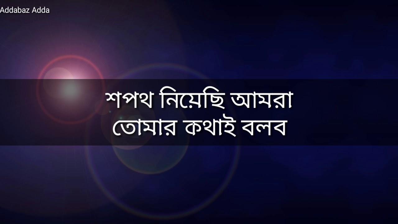 শপথ নিয়েছি আমরা Bengali Christian song Shapath Niyechhi Amra
