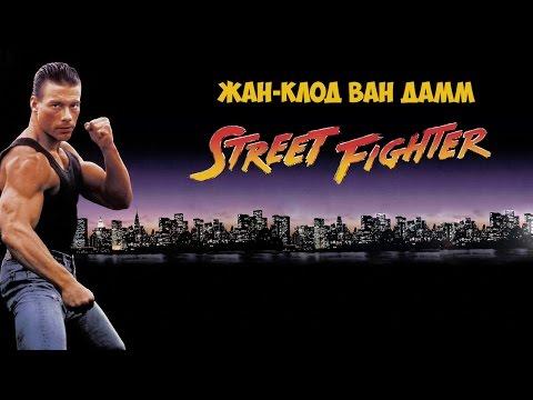Ван Дамм в игре Street Fighter
