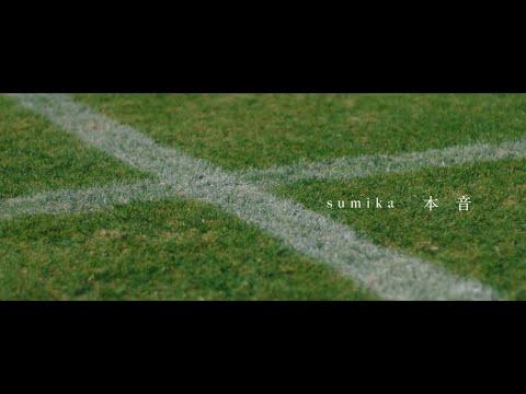 sumika / 本音【Music Video】第99回全国高校サッカー選手権大会応援歌