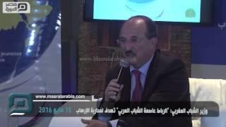 """مصر العربية   وزير الشباب المغربي: """"الرباط عاصمة الشباب العربي"""" تهدف لمحاربة الإرهاب"""