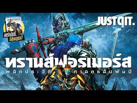 รู้ไว้ก่อนดู: TRANSFORMERS 5: The Last Knight อัศวินรุ่นสุดท้าย #JUSTดูIT
