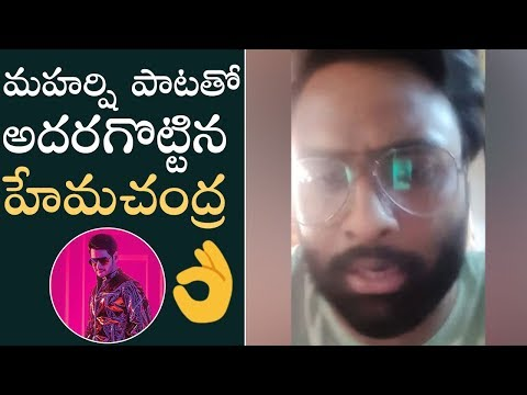 Singer Hemachandra Sings Everest Anchuna Song From Maharshi | Manastars