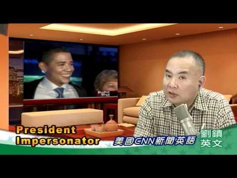 劉鎮英文-英檢多益閱讀&聽力訓練(中級/中高級)23: 歐巴馬的替身