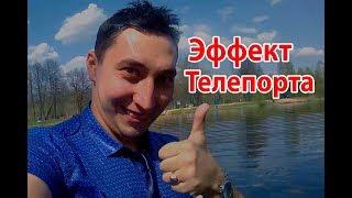 Эффект телепорт   Монтаж видео