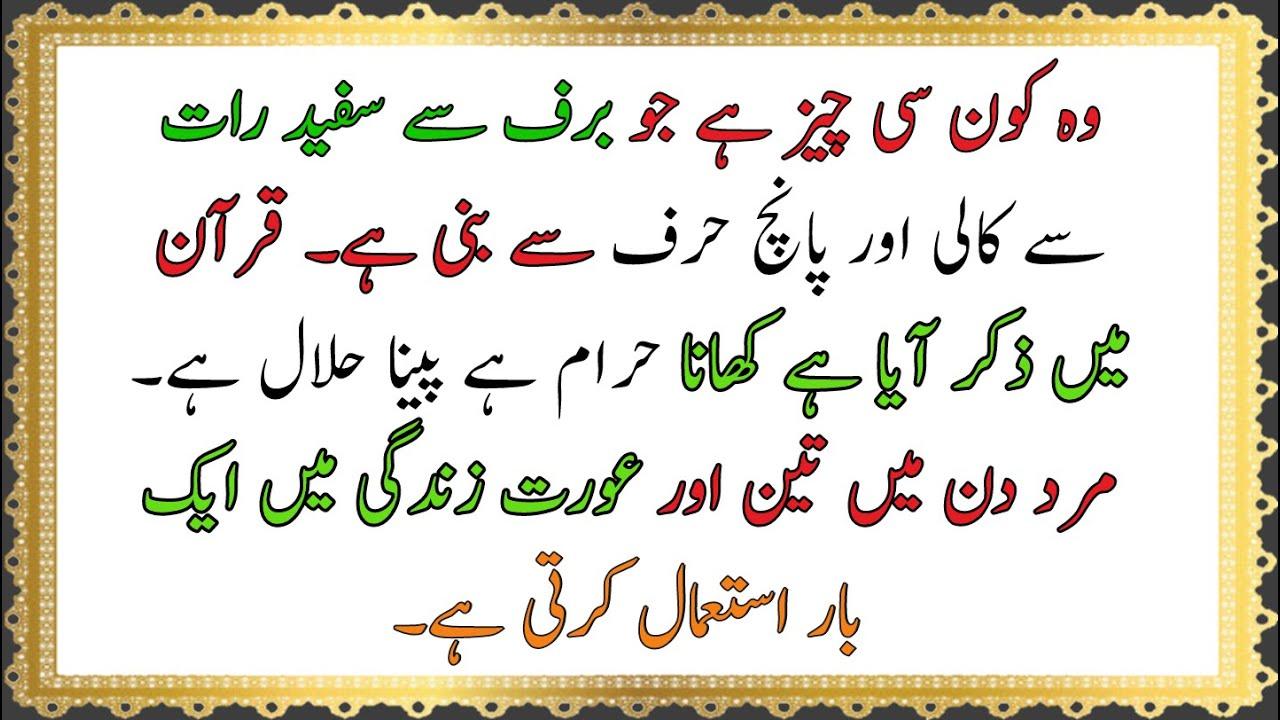 General Knowledge Paheliyan in Urdu/Hindi   New Puzzles   Common Sense Test
