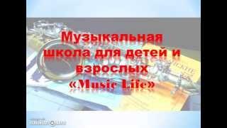 О музыкальной школе Music Life