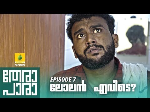 thera para season 01 ep 07 mini web series karikku kariku malayalam web series super hit trending short films kerala ???????  popular videos visitors channel   karikku kariku malayalam web series super hit trending short films kerala ???????  popular videos visitors channel