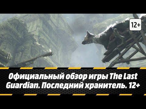 Прохождение THE LAST GUARDIAN: Последний Хранитель - Концовка
