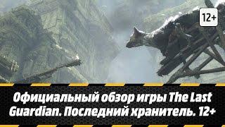 Официальный обзор игры The Last Guardian. Последний хранитель. 12