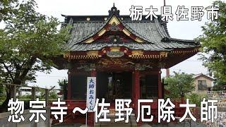 初詣で有名な栃木県佐野市の佐野厄除け大師です。開基は琵琶湖の大百足...