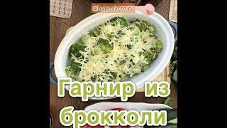 HappyKeto.ru - Кето диета, рецепты. Брокколи