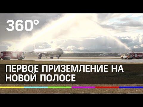 Первое приземление на новой полосе Шереметьево