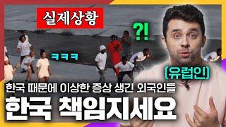 한국 드라마를 본 다음날 유럽인들이 약속한듯 집 밖으로…