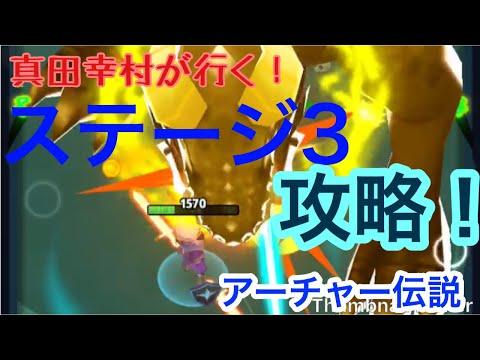【アーチャー伝説】ステージ3 攻略