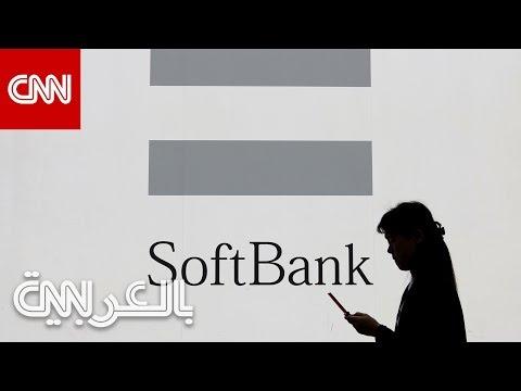 كيف تساعد -سوفت بنك- في تحويل شركات تكنولوجيا ناشئة لعمالقة؟  - نشر قبل 23 ساعة