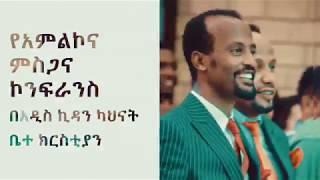 Ye Amlikona Yemisgana conference Marsil TV