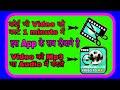 Video cutter and to mp3 App | ko cut kaise kare | Koi bhi ko aasani se kate