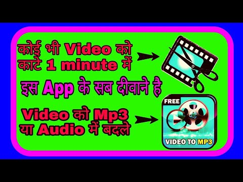 video-cutter-and-video-to-mp3-app-|-video-ko-cut-kaise-kare-|-koi-bhi-video-ko-aasani-se-kate