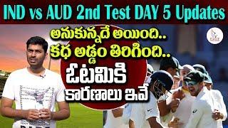 Ind vs Aus 2nd Test Day 5 Updates | Highlights | Sports News | Eagle Media Works