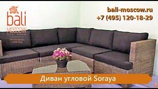 Диван угловой Soraya