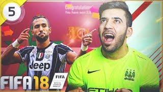 فريقنا الى العالمية جبنا اطلق مدافع عربي ✌️ #5 فيفا18   FIFA 18 Ultimate Team