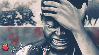 احمد امين فجعونا عساكر الرماد
