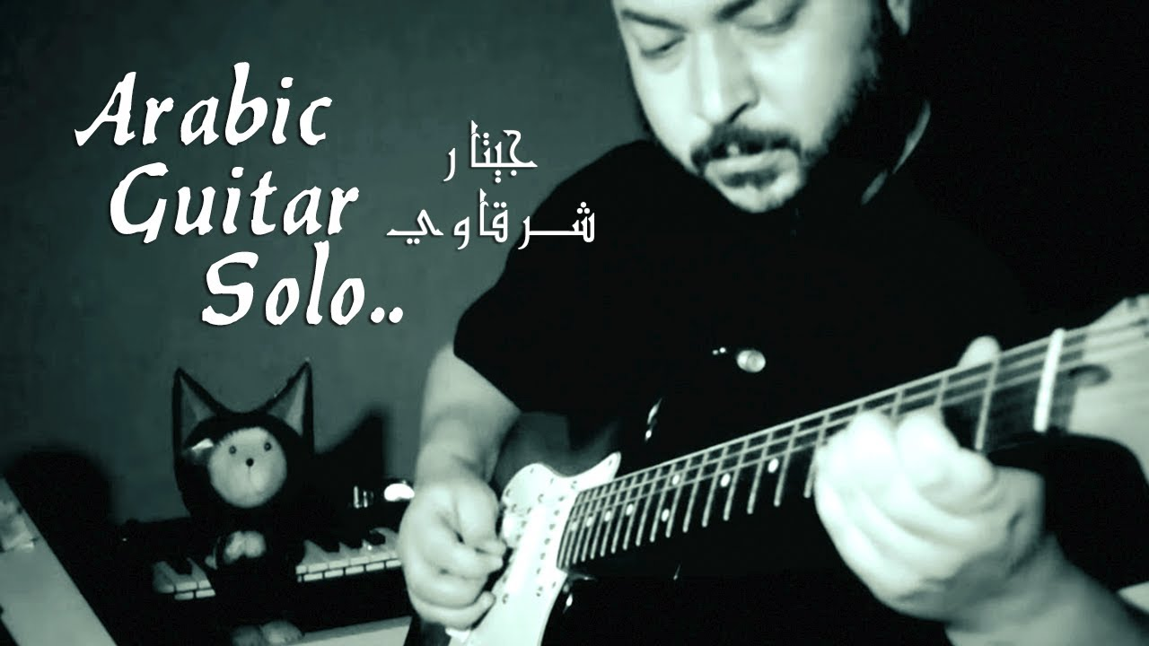 Arabic Guitar Solo Improvisation - Cracked Soil