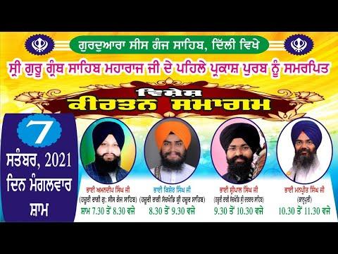 Special-Live-Gurmat-Samagam-Parkash-Purab-G-Sisganj-Sahib-Delhi-07-Sept-2021