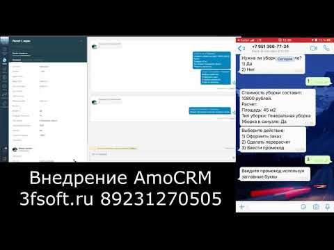 AmoCRM для клининговых компаний, онлайн расчет стоимости через чат бота в Whatsapp. (АМОСРМ)