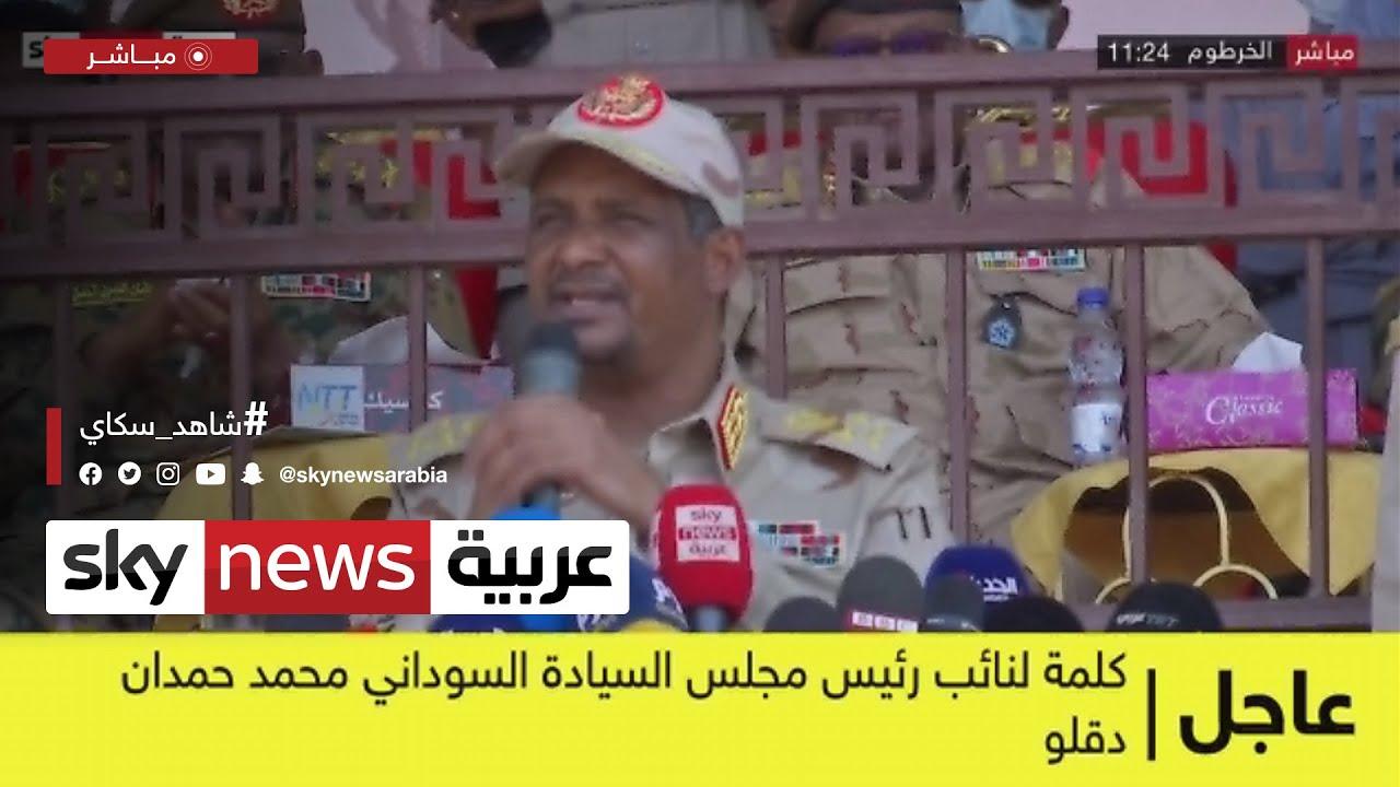 #عاجل   كلمة لنائب رئيس مجلس السيادة السوداني محمد حمدان دقلو