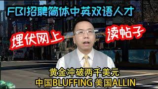 FBI招聘简体中英双语人才埋伏网上读帖子,黄金冲破两千美元中国BLUFFING美国ALL IN. FBI Recruits bilingual w/simple Chinese and English