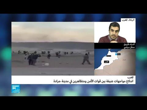 المغرب: اندلاع مواجهات عنيفة بين قوات الأمن ومتظاهرين في جرادة  - 14:23-2018 / 3 / 15