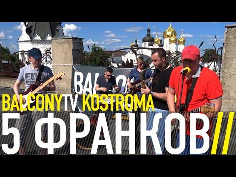 Смотреть клип 5 ФРАНКОВ - ЛЮБОВЬ (BalconyTV) онлайн бесплатно в качестве
